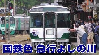 【JR四国】「キハ185系国鉄色」で行く四国の旅『急行よしの川』 @徳島駅