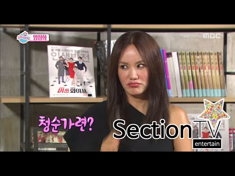 [Section TV] 섹션 TV - Uhm Jung-hwa, complete understanding many different characters! but...