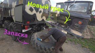 Ремонт запаски Урал 4320, Новый трос лебёдки Газ 66, 66-й поехал!!!!