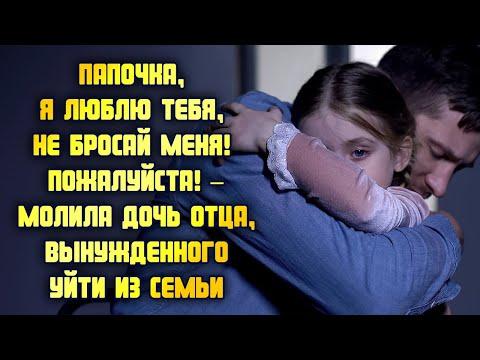 Папочка, я люблю тебя, не бросай меня! Пожалуйста! - умоляла дочь отца, вынужденного уйти из семьи