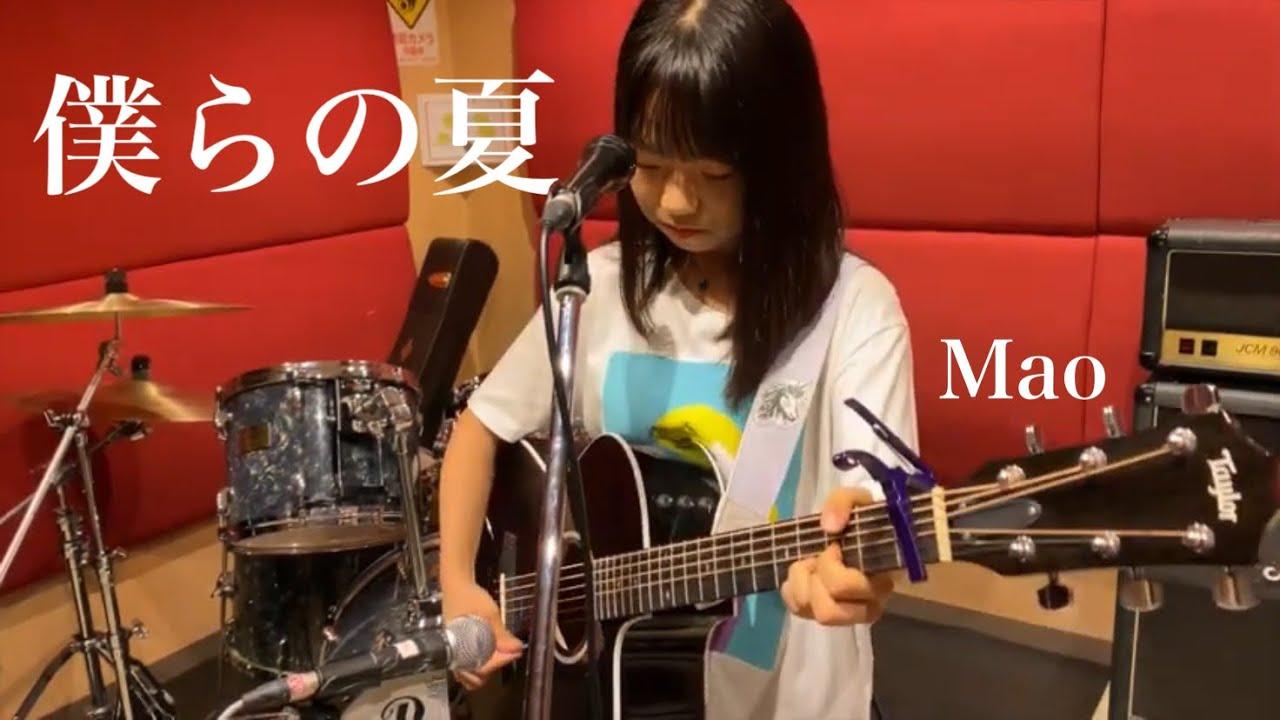 【オリジナル】Mao - 僕らの夏