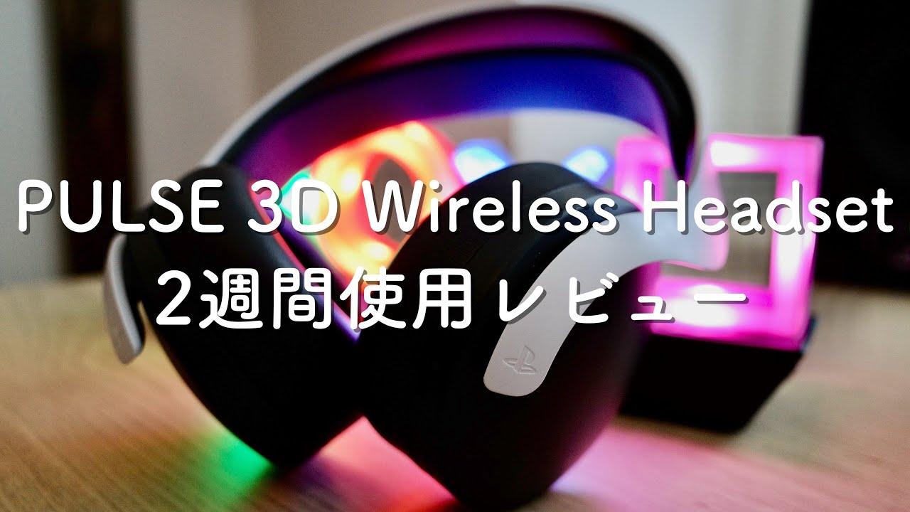 3d セット ヘッド pulse ワイヤレス