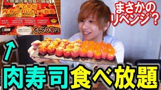 【リベンジ】肉寿司食べ放題3500円に行ってみたら。。