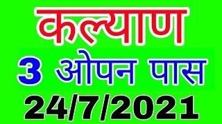 KALYAN MATKA 24/7/2021 | शनिवार स्पेशल | Luck satta matka trick | Sattamatka | Kalyan | कल्याण