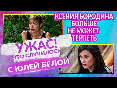 ДОМ 2 НОВОСТИ 1 июня 2020. Эфир 📣(7.06.2020) Завистливая Ольга  уже повторяет за Алёной Савкиной