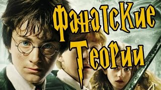 Гарри Поттер и Фанатские Теории [by Кисимяка]