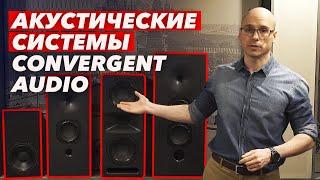 Акустика для домашнего кинозала Convergent Audio | Линейка колонок для домашнего кинотеатра