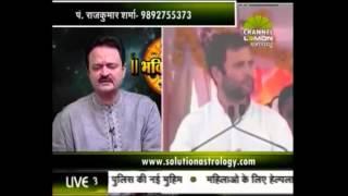 Predictions On Rahul  Gandhi  --- 8-3-2014
