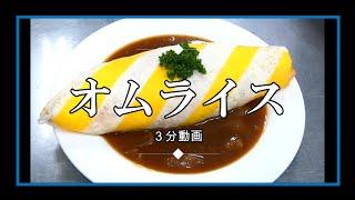 ツートンオムライス【3分動画】
