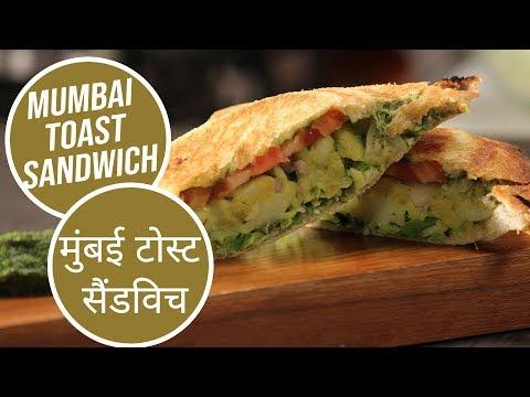 Mumbai Toast Sandwich  | मुंबई टोस्ट सैंडविच | 10 Best Mumbai Street Food | Sanjeev Kapoor Khazana