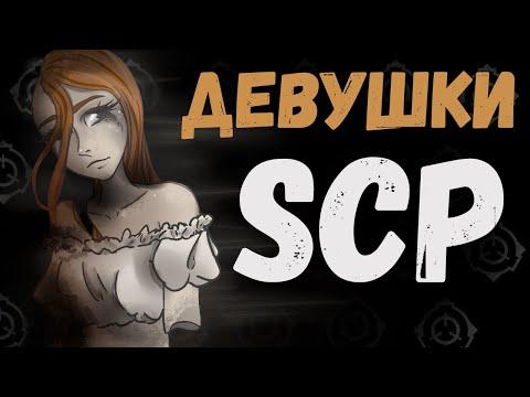 Девушки SCP 2