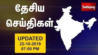 தேசிய செய்திகள் | National News | Sathiyam Speed News | 22 OCT 19