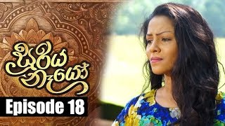 Sooriya Naayo Episode 18 | 05 - 08 - 2018 | Siyatha TV Thumbnail