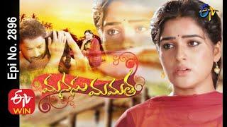 Manasu Mamata | 28th July 2020 | Full Episode No 2896 | ETV Telugu