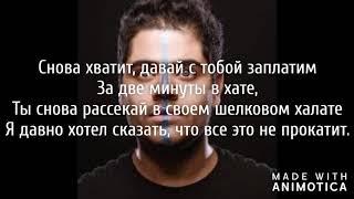 KAGRAMANOV - ТАНЦУЙ, ПАНТЕРА (Текст песни, слова песни, караоке)