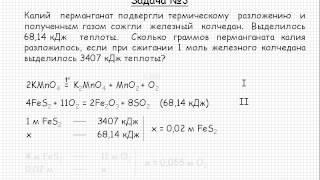 15  Общая химия Основные понятия и законы химии Термохимические реакции Задача №3