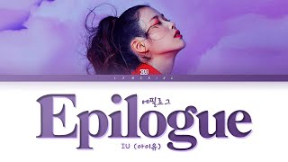 IU Epilogue Lyrics (아이유 에필로그 가사) [Color Coded Lyrics/Han/Rom/Eng]