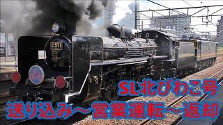 【JR西日本】2019夏 「SL北びわこ号」 送り込み~営業運転~返却