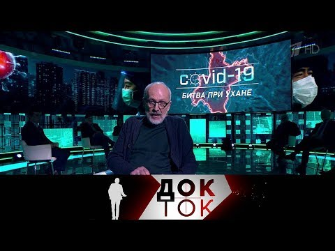 COVID-19. Битва при Ухане. Док-ток. Выпуск от 26.04.2020
