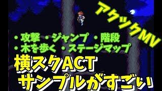ツクールの横スクロールACTサンプルが凄い! アクションゲームツクールMVの「Fantasy SideView」を触ってみた