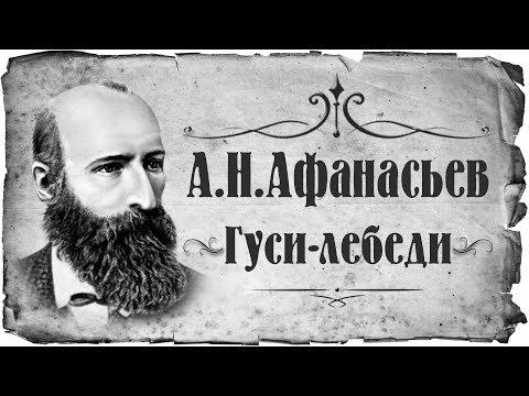 """Афанасьев Александр Николаевич """"Гуси-лебеди"""" (АУДИОКНИГИ ОНЛАЙН) Слушать"""