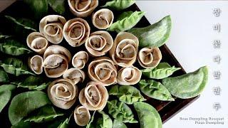 장미 꽃다발 만두로 식탁꾸미기,  특별한 날 장미만두로…