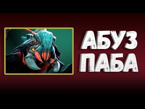 видео: АБУЗ ПАБА - ВИВЕР ДОТА 2