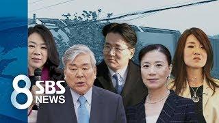 숨죽이다 허 찔린 한진 일가…이례적 압수수색 배경 / SBS