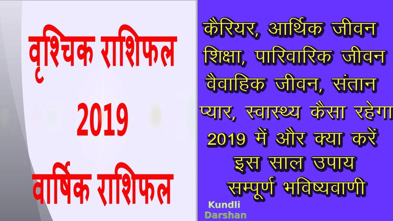वृश्चिक राशिफल 2019, वृश्चिक राशी का कैसा बीतेगा साल 2019,Vrishchik rashi  2019, scorpio horoscope