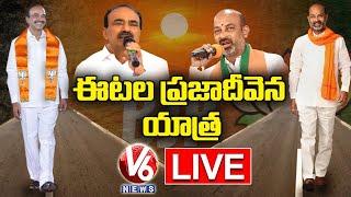 BJP Chief Bandi Sanjay, Etela Rajender Praja Deevena Padayatra LIVE | Ellanthakunta | V6 News