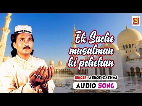 Ek Sache Musalman Ki Pehchan || Ashok Zakhmi || Original Qawwali || Musicraft || Audio