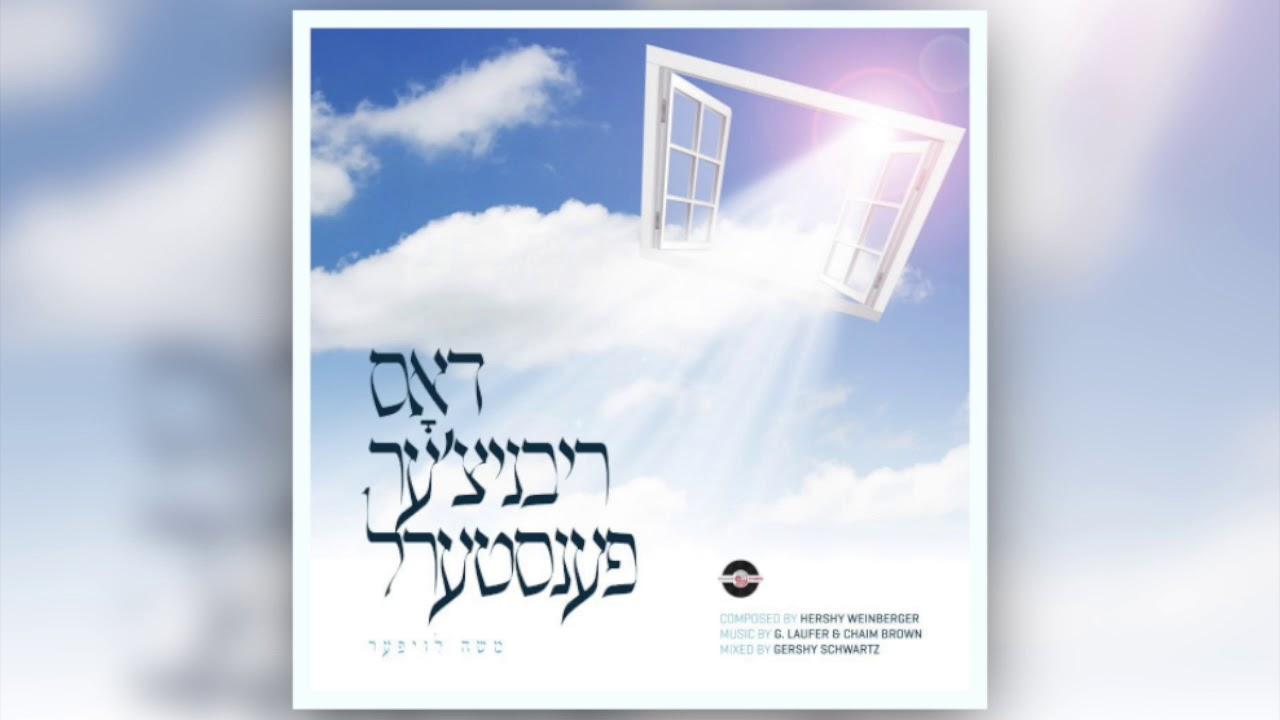 Moshe Laufer - Dus Ribnitzer Fensterel | משה לויפער - דאס ריבניצ׳ער פענסטערל