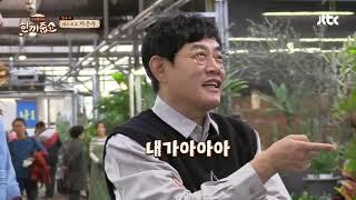 임수향(Lim Soo Hyang) 누나 추천에 <한끼줍쇼> 출연 결심한 차은우(CHA EUN-WOO) (잘 왔어♥) 한끼줍쇼 106회