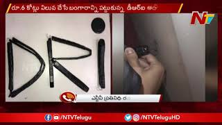 Large Amount of Gold Seized In Shamshabad Airport | RGIA, Hyderabad | NTV