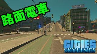 孤島に路面電車がやってきた!-Cities: Skylines 孤島開発♯12