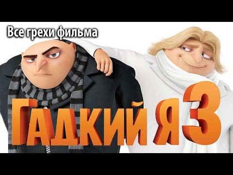 """Все грехи фильма """"Гадкий я 3"""""""