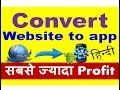 ]Most profitable] Convert any Website in