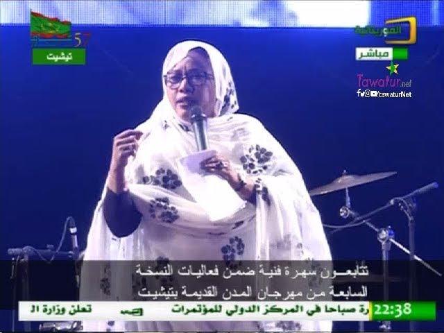 مشاركة الشاعرة خديجة با في النسخة السابعة من مهرجان المدن القديمة بمدينة تيشيت