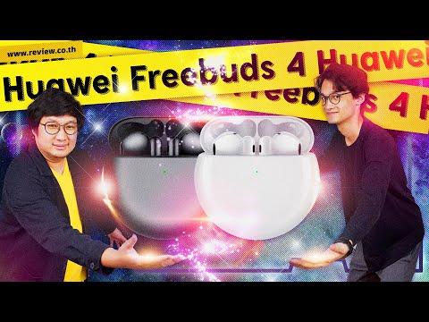 รีวิว HUAWEI FreeBuds 4 หูฟัง Earbud ที่คุณคู่ควร | review.co.th