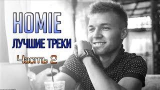 20 лучших треков Homie (Часть 2)