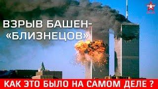 Взрыв Башен-