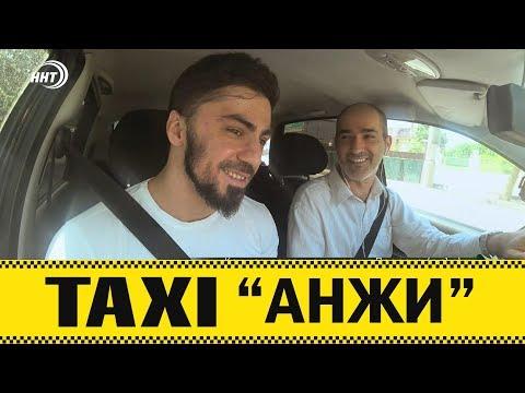 """Телевикторина в Такси """"Анжи"""" №15"""