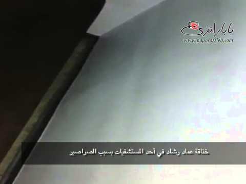 مشاجرة عماد رشاد داخل مستشفى مصر الدولي بسبب