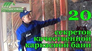 Пароизоляция в бане: потолок и стены, материалы для пароизоляции, видео