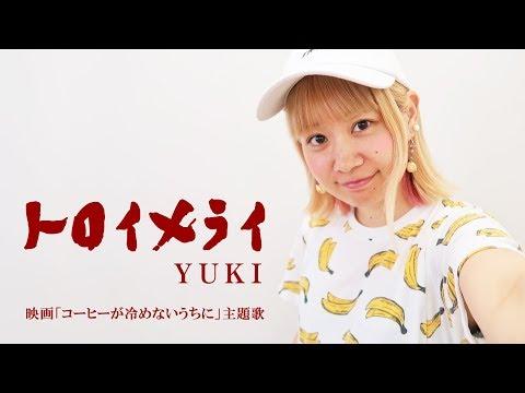 トロイメライ/YUKI【映画「コーヒーが冷めないうちに」主題歌】歌詞付き(Full Covered By 野崎万葉)