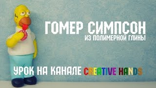 ПОЛИМЕРНАЯ ГЛИНА - Урок лепки Гомера Симпсона из полимерной глины