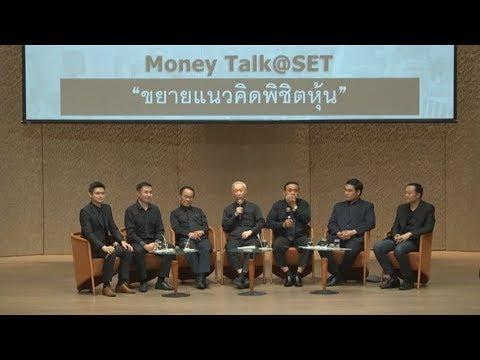 Money Talk@SET - ขยายแนวคิดพิชิตหุ้น - ตุลาคม 2560