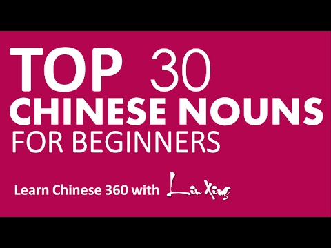 Learn the Top 30 for Beginners - Chinese Nouns!