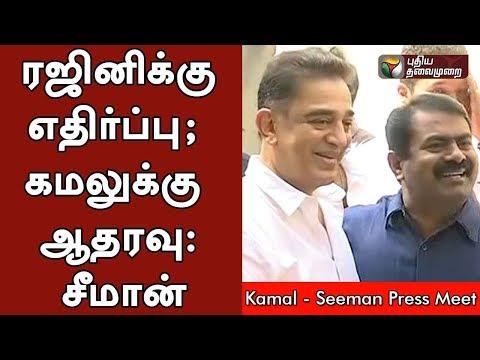 ரஜினிக்கு எதிர்ப்பு; கமலுக்கு ஆதரவு - சீமான்   #Kamalhaasan #KamalPolitics #Seeman