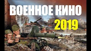 БОЙНЯ У СЕЛА - Военно-Исторический фильм 2019 - смотреть онлайн -  кино - смотреть фильм